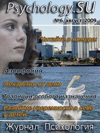 Психология август